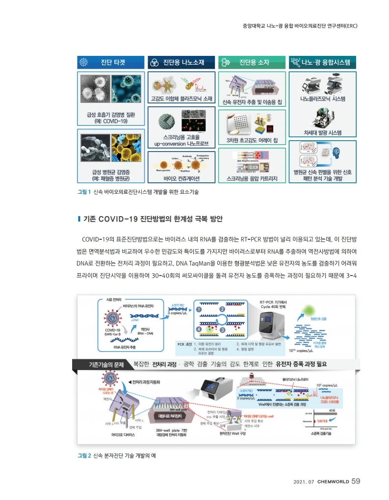 화학세계7월호홍보-최종.pdf_page_3.jpg