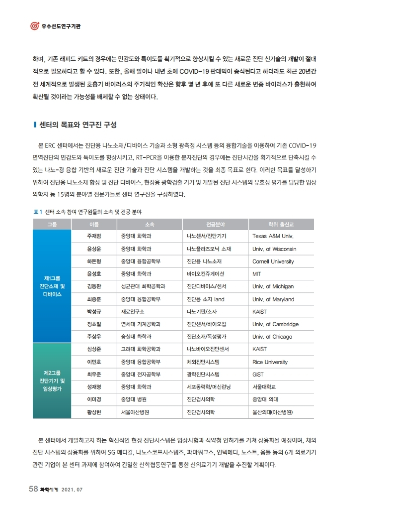 화학세계7월호홍보-최종.pdf_page_2.jpg